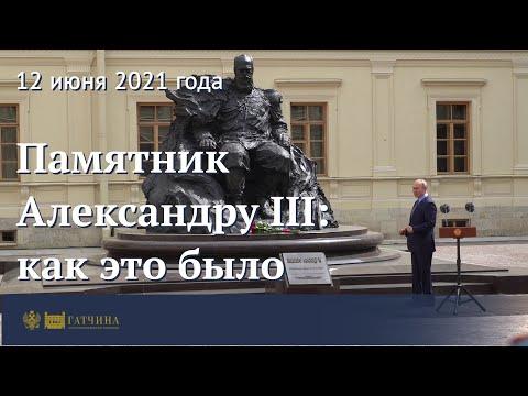 Памятник императору Александру III в Гатчине – участник конкурса «Золотой Трезини»