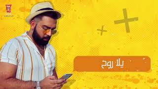 تحميل اغاني محمد صعب - يلا روح - اودي حصري - Mohammad s3b - Yalah Yarohy MP3