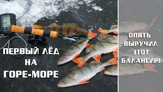 Зимняя рыбалка на горьковское водохранилище