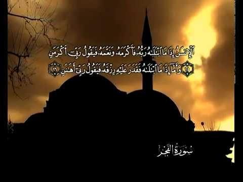 Sourate Laube <br>(Al Fajr) - Cheik / Mahmoud El Banna -