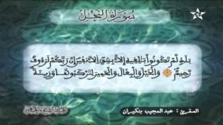 HD المصحف المرتل الحزب 27 للمقرئ عبد المجيد بنكيران