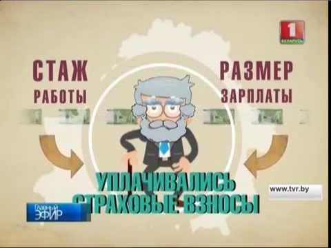 Пенсия. Экономическая азбука
