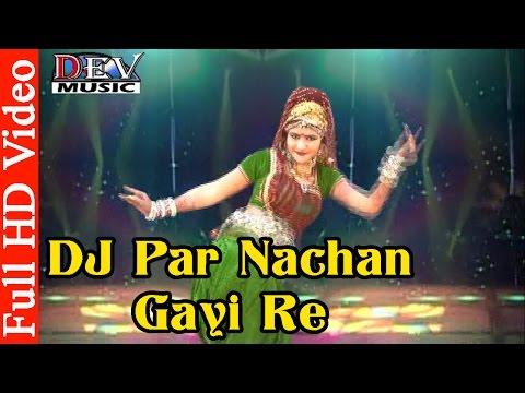 latest marwadi dj songs dj par nachan gayi re new rajasthani