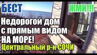 Новый недорогой дом в Сочи с прямым видом на море!