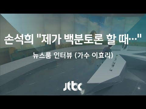 [인터뷰] 손석희, 이효리에