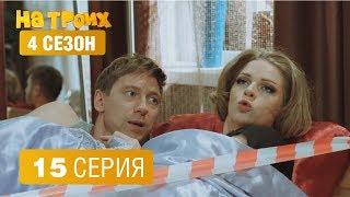На троих - 4 сезон 15 серия | ЮМОР ICTV
