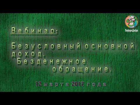 , title : 'БОД   Безусловный Основной Доход  БД   Безденежное обращение'