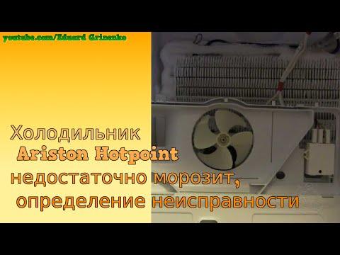 Холодильник Ariston Hotpoint недостаточно морозит, определение неисправности