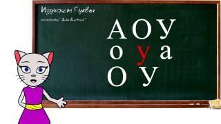 Урок 1. Учим буквы А О У вместе с кошечкой Алисой