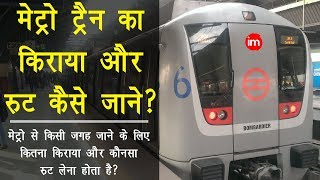 Metro Train Route, Fare and Parking Rate on Mobile - मोबाइल पर मेट्रो का रुट और किराया देखना सीखे - Download this Video in MP3, M4A, WEBM, MP4, 3GP