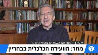 מחר: הועידה הכלכלית בבחריין יוסי ביילין אולפן Ynet