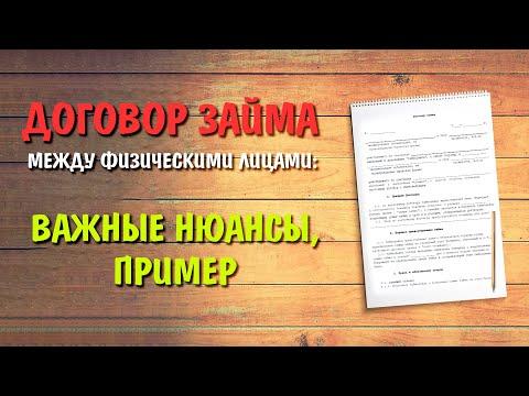 Договор займа между физическими лицами: важные нюансы и пример