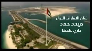 تحميل اغاني ميحد حمد - داري علمها - Dary 3alamha (حصريا)   2011 MP3