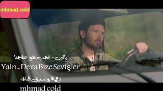 أغنية الحلقة 47 والحلقة 34 من مسلسل الطائر المبكر مترجمة (الحب هو علاجنا) Yalın - Deva Bize Sevişler