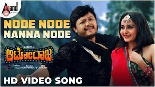 Autoraja   Node  Node   Ganesh, Bhama   Full Kannada HD Video Song   Arjun Janya Musical