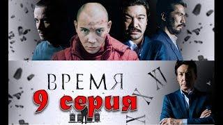 «Время» 9 серия | Криминал | Казахстанский сериал
