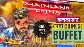 লকডাউনের পরে MAINLAND CHINA তে জমিয়ে CHINESE BUFFET খেলাম  | Best Chinese Buffet in Kolkata