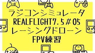 【REALFLIGHT7.5】リアルフライトシミュレータでレーシングドローンFPV練習【ドローン】