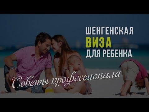 Шенгенская виза для ребенка / Советы профессионала!