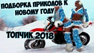 Подборка приколов #1 к Новому году 2018