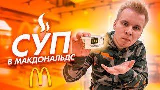 Что едят в Португальском Макдональдсе? / Бургер с чипсами, Суп, Макфлури M&M's