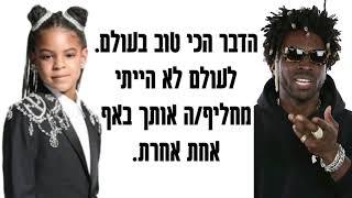 Beyoncé   Brown Skin Girl   מתורגם לעברית