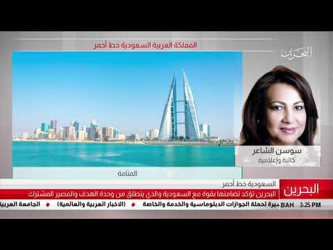 البحرين مركز الأخبار مداخلة هاتفية مع سوسن الشاعر كاتبة وإعلامية 15 10 2018