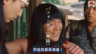 【日本CM】au三太郎終於要當明星出道作似乎要走 EXILE 風? (中字)