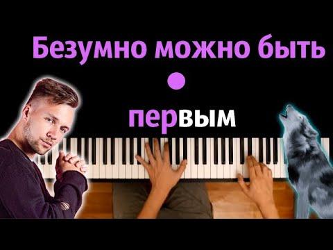 🐺 Цитаты волка | HOMIE - Безумно можно быть первым ● караоке | PIANO_KARAOKE ● ᴴᴰ + НОТЫ