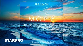 Ira Smith - Море шепчет (Miki Mouse & Krocodile Remix)