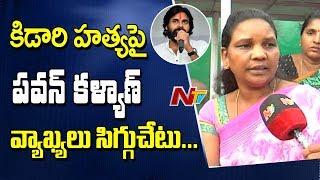 Kidari Wife Parameshwari Protest Against Pawan Kalyan Comments On Kidari Demise | NTV