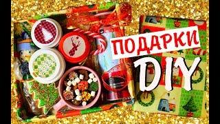 ИДЕИ ПОДАРКОВ НА НОВЫЙ ГОД своими руками на бюджете 2018 🎄 Новогодний DIY на русском 🎄 Вкусняшки