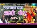 राजस्थानी कथा ॥ जानी चोर Vol 1  ॥ मूलचंद चौधरी  ॥ Rajasthani Katha || Jani Chor  Vol 1 video download