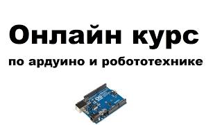 Онлайн курс по ардуино и робототехнике