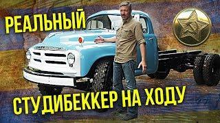 Studebaker Truck 1955 года НА ХОДУ | Тест-драйв реального Студибеккера Автопром СССР Pro Автомобили
