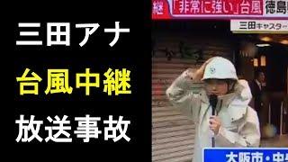 衝撃三田友梨佳アナの『グッディ』台風中継が放送事故に!視聴者から批判殺到!
