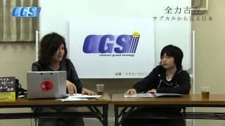 第12回 東京五輪に反対する反日日本人へ【CGS 古谷経衡】