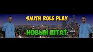 Smith Role Play Обзор сервера#1.