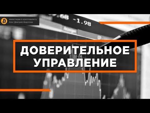 Разделение рисков - Доверительное управление, обучение криптовалюте 💼💲
