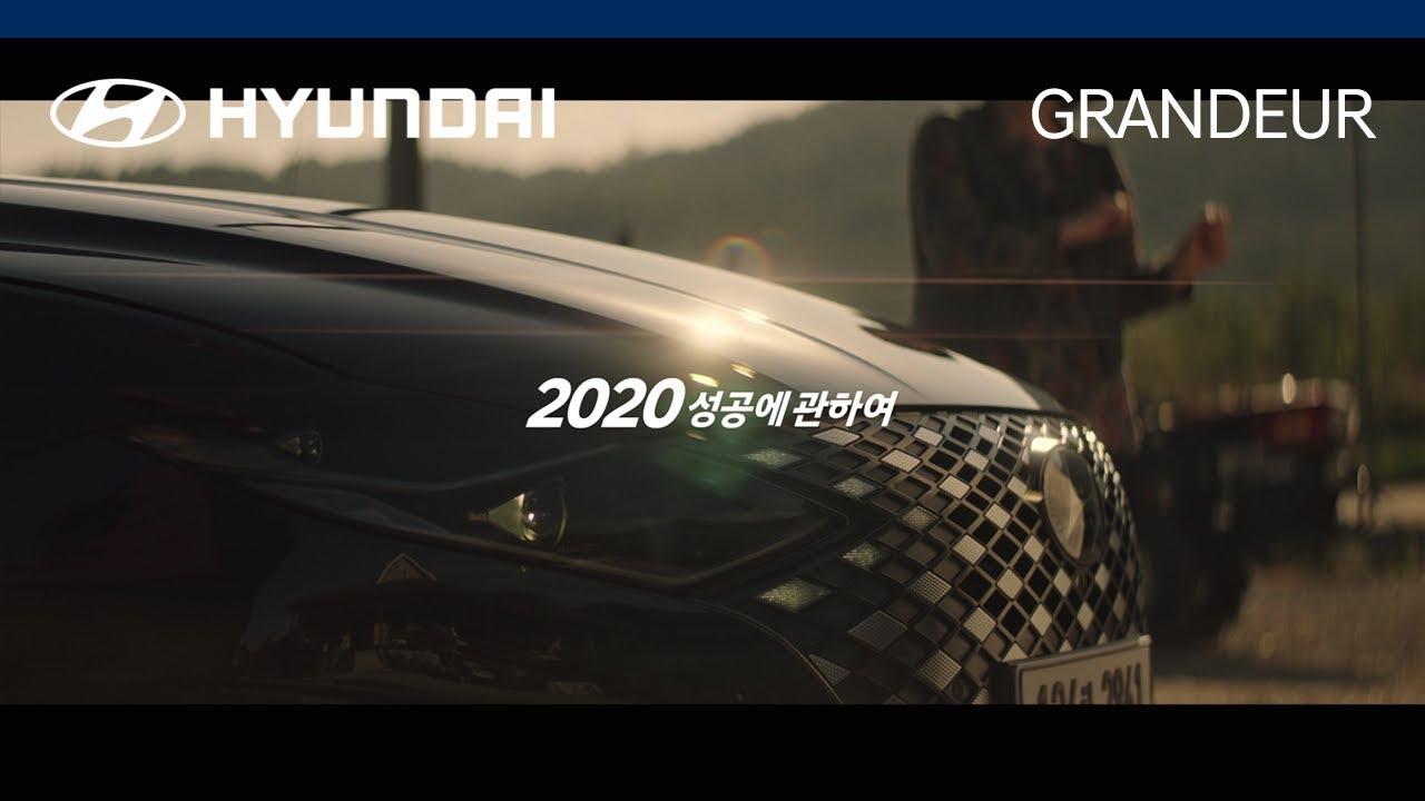 현대자동차 GRANDEUR(그랜저) 런칭_2020 성공에 관하여, '유튜버' 편