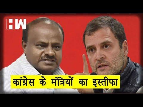 कर्नाटक में संकट गहराया- कांग्रेस के मंत्रियों का इस्तीफा