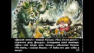 Смотреть онлайн Диафильм «Кузька», озвученный