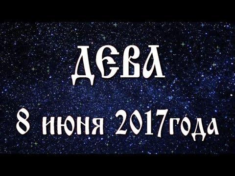 Гороскоп для девы-дракона на 2017 год