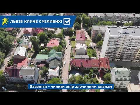 Над Левом: вул. Кондукторська, Зигзаг, Уляни Кравченко