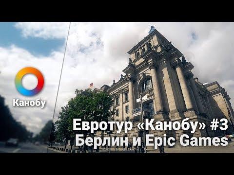 Евротур «Канобу». Едем на Gamescom 2017 на машине (Roadblog)