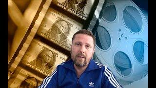 Украинское кино и твои миллионы