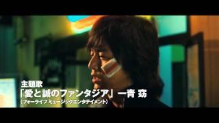 「愛と誠」の動画