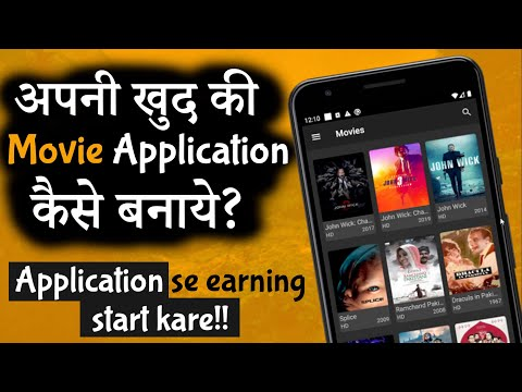 How to create your own movie streaming android application in Hindi
