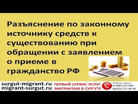 Разъяснение по законному доходу при обращении с заявлением о приеме в гражданство РФ