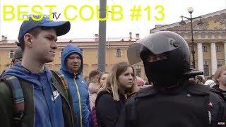 BEST COUB #13 ЛУЧШЕЕ В КУБ ИЮНЬ 2018 №8